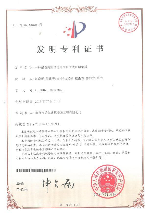 国家发明专利-一种架设高空猫道用的自锚式可调踏板-第1张图片-南京九建