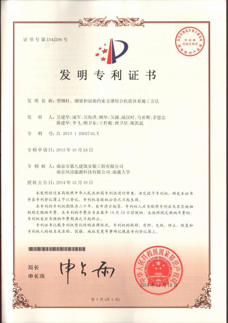 国家发明专利-型钢柱、钢梁和屈曲约束支撑组合抗震体系施工方法-第1张图片-南京九建