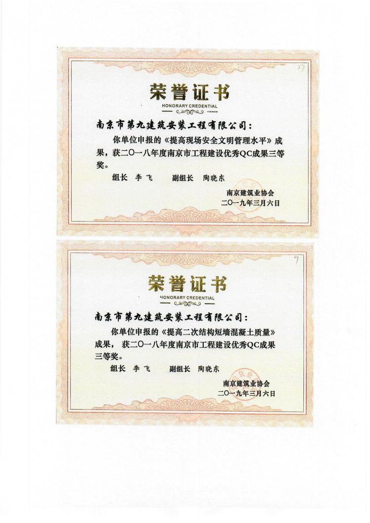 喜报-我单位申报的QC成果在南京市优秀QC成果交流中喜获佳绩-第3张图片-南京九建