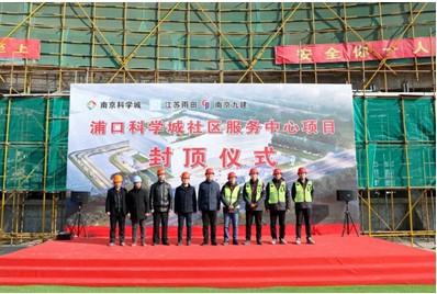 我公司桥林科学城项目封顶仪式-第1张图片-南京九建
