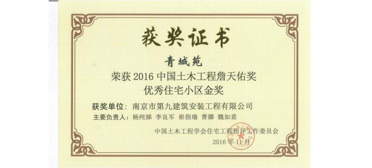 詹天佑金奖-天泰青城苑-2016-第1张图片-南京九建