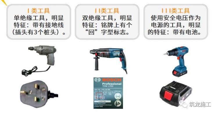 干施工现场临时用电常识及常见问题-第11张图片-南京九建