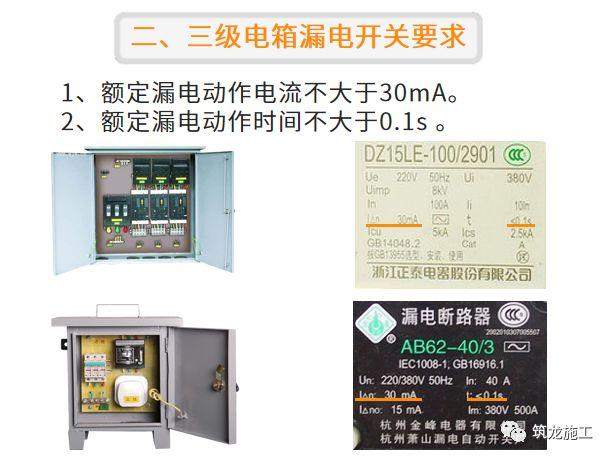 干施工现场临时用电常识及常见问题-第15张图片-南京九建