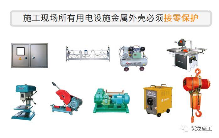 干施工现场临时用电常识及常见问题-第17张图片-南京九建