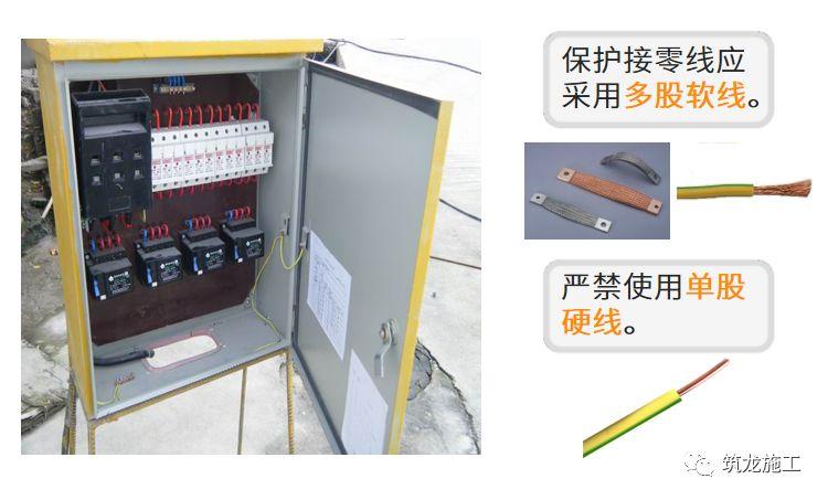 干施工现场临时用电常识及常见问题-第18张图片-南京九建