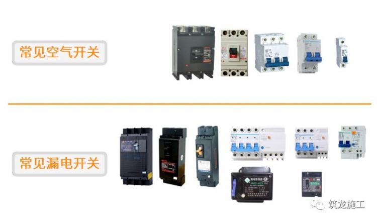 干施工现场临时用电常识及常见问题-第16张图片-南京九建