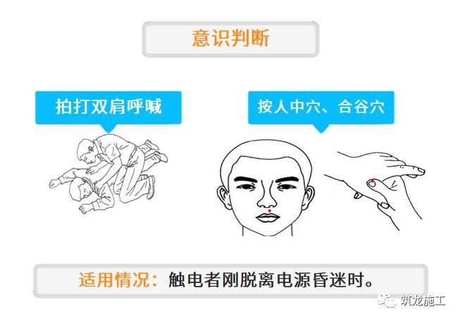 干施工现场临时用电常识及常见问题-第38张图片-南京九建