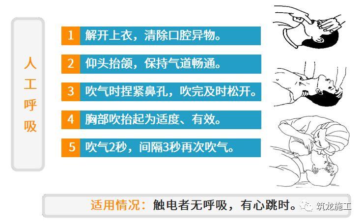 干施工现场临时用电常识及常见问题-第40张图片-南京九建