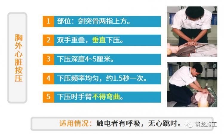 干施工现场临时用电常识及常见问题-第41张图片-南京九建