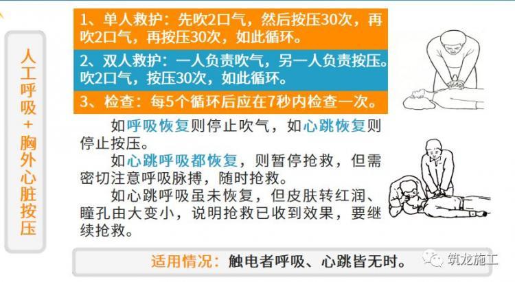 干施工现场临时用电常识及常见问题-第42张图片-南京九建
