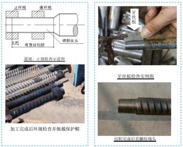 五大分部工程施工质量标准化图集,大量现场细部节点做法!-第3张图片-南京九建