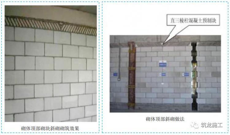 五大分部工程施工质量标准化图集,大量现场细部节点做法!-第23张图片-南京九建