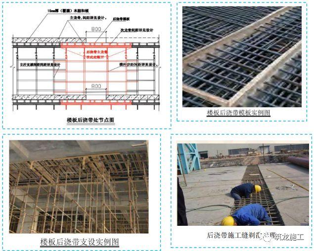 五大分部工程施工质量标准化图集,大量现场细部节点做法!-第28张图片-南京九建