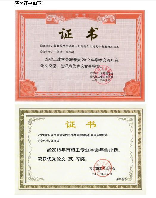 喜报-我公司多篇论文在省、市土木学术交流获奖-第2张图片-南京九建