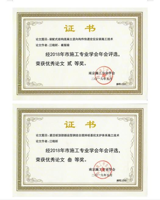 喜报-我公司多篇论文在省、市土木学术交流获奖-第3张图片-南京九建