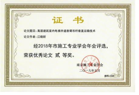 喜报-我公司多篇论文在省、市土木学术交流获奖