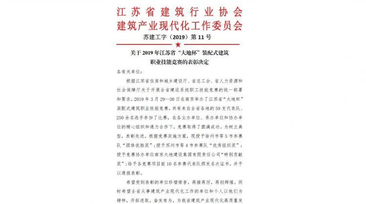 """关于2019江苏省""""大地杯""""装配式建筑职业技能竞赛的表彰决定(转载)-我公司喜获第八名"""