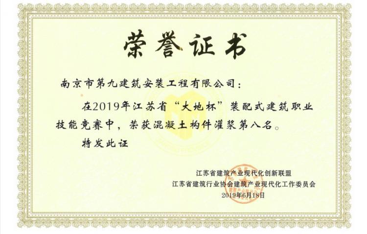 """我公司喜获2019江苏省""""大地杯""""装配式建筑职业技能竞赛灌浆组第八名"""