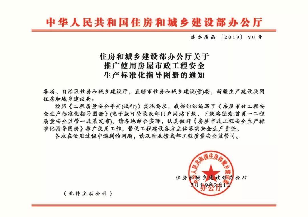 安全生产标准化指导图集-第2张图片-南京九建