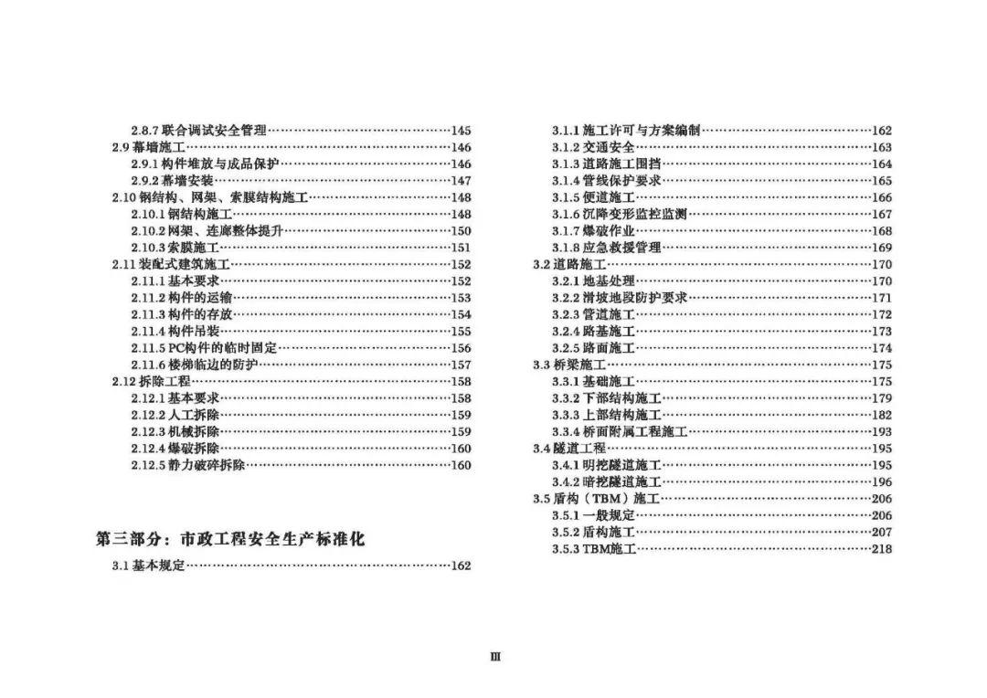 安全生产标准化指导图集-第6张图片-南京九建