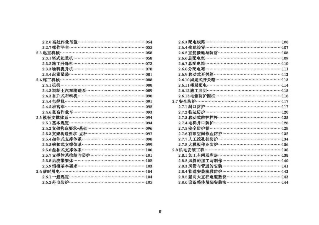 安全生产标准化指导图集-第5张图片-南京九建
