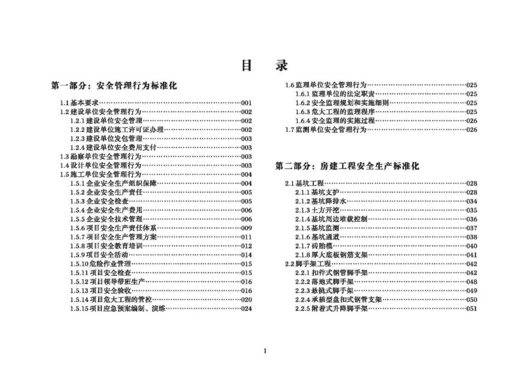 安全生产标准化指导图集-第4张图片-南京九建