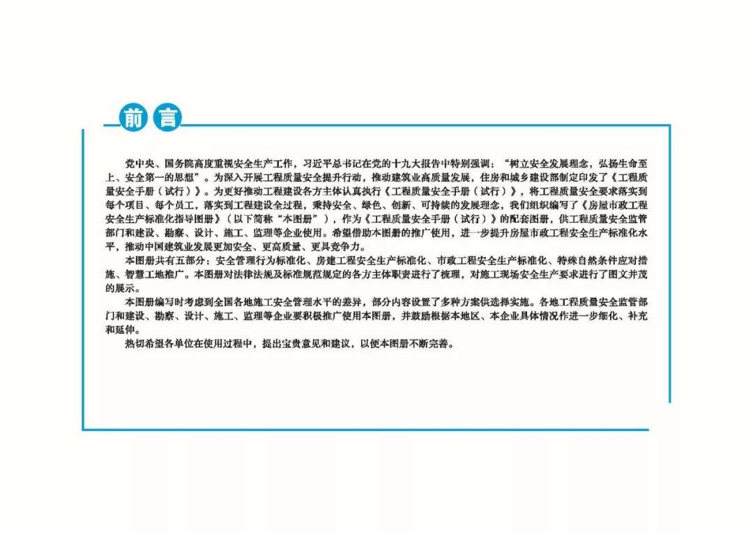 安全生产标准化指导图集-第3张图片-南京九建