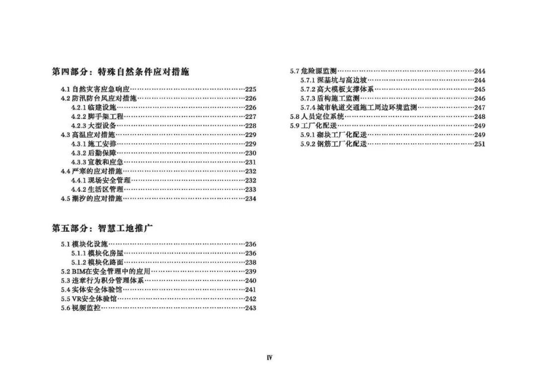 安全生产标准化指导图集-第7张图片-南京九建