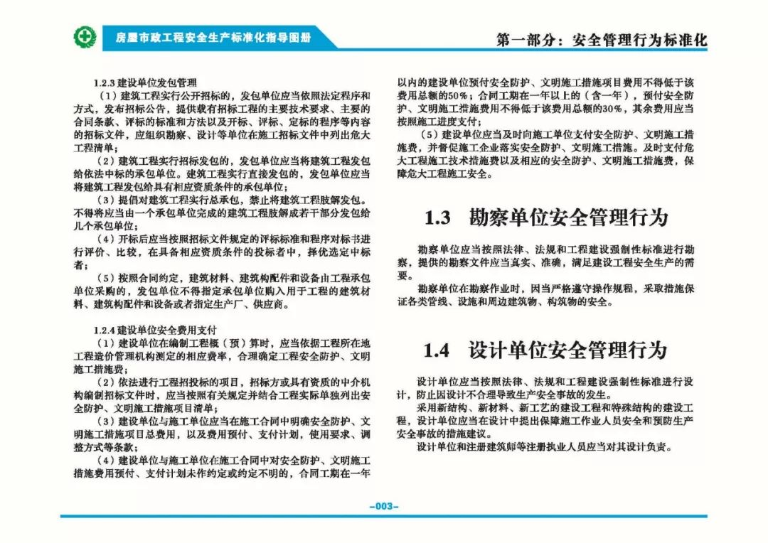 安全生产标准化指导图集-第10张图片-南京九建