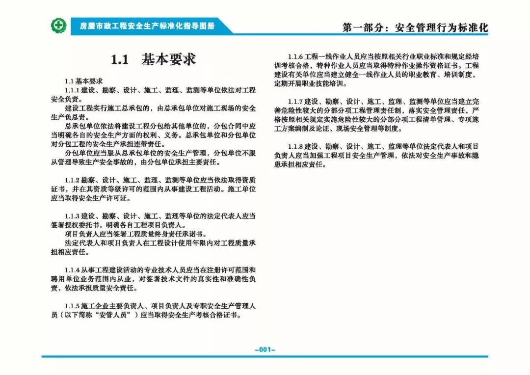 安全生产标准化指导图集-第8张图片-南京九建