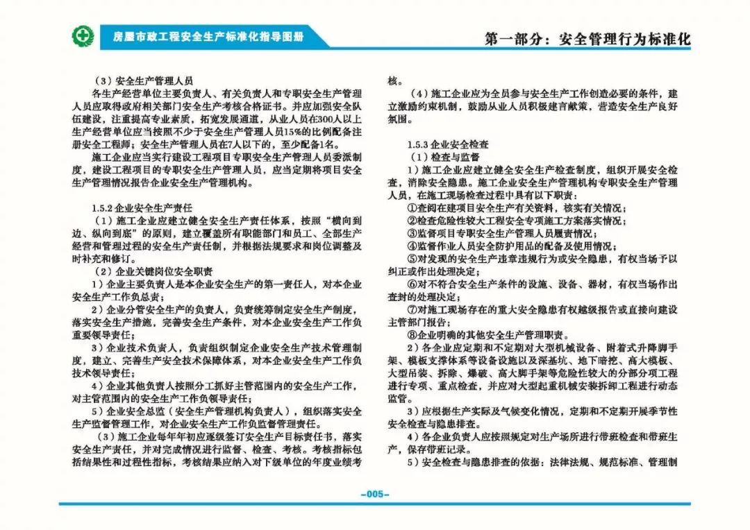 安全生产标准化指导图集-第12张图片-南京九建