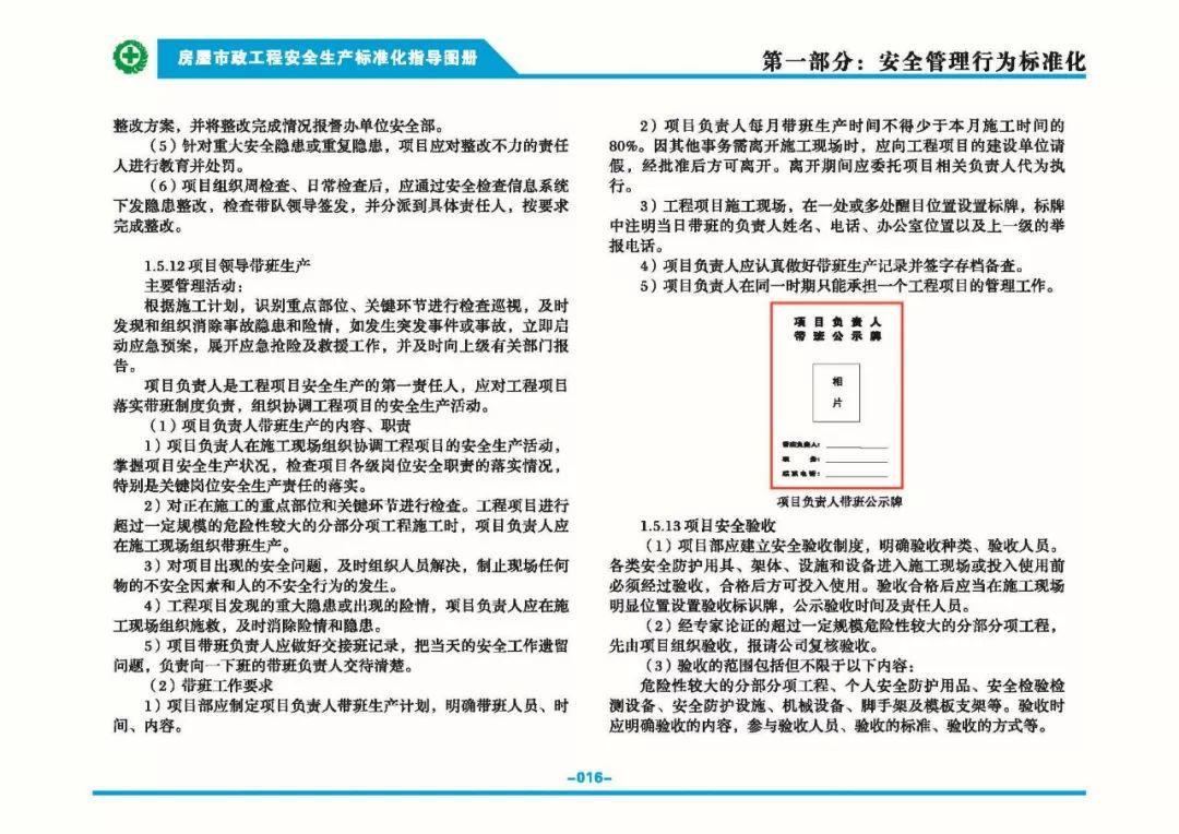 安全生产标准化指导图集-第23张图片-南京九建