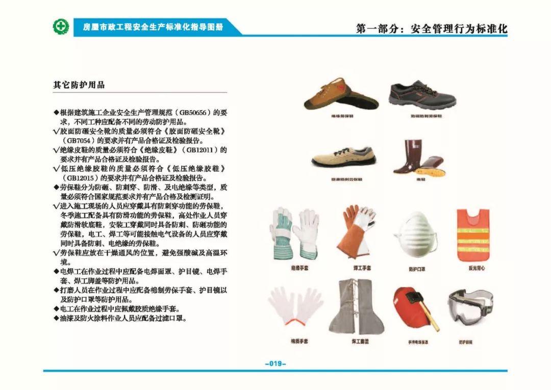 安全生产标准化指导图集-第26张图片-南京九建