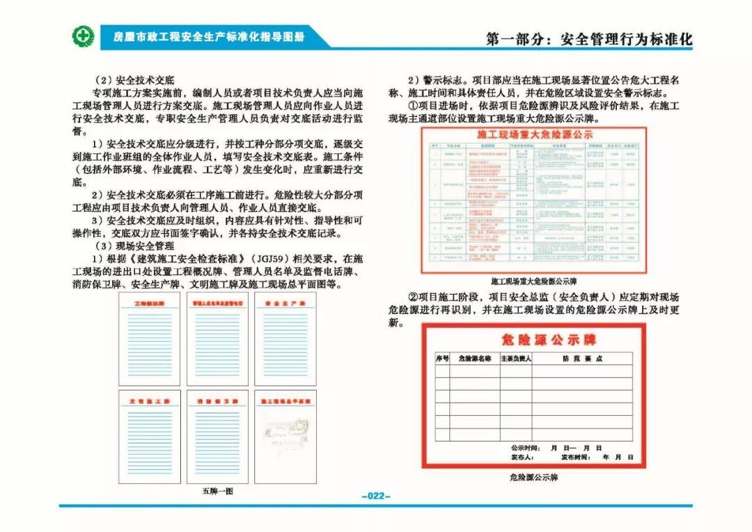 安全生产标准化指导图集-第29张图片-南京九建