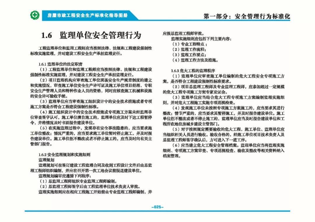 安全生产标准化指导图集-第32张图片-南京九建