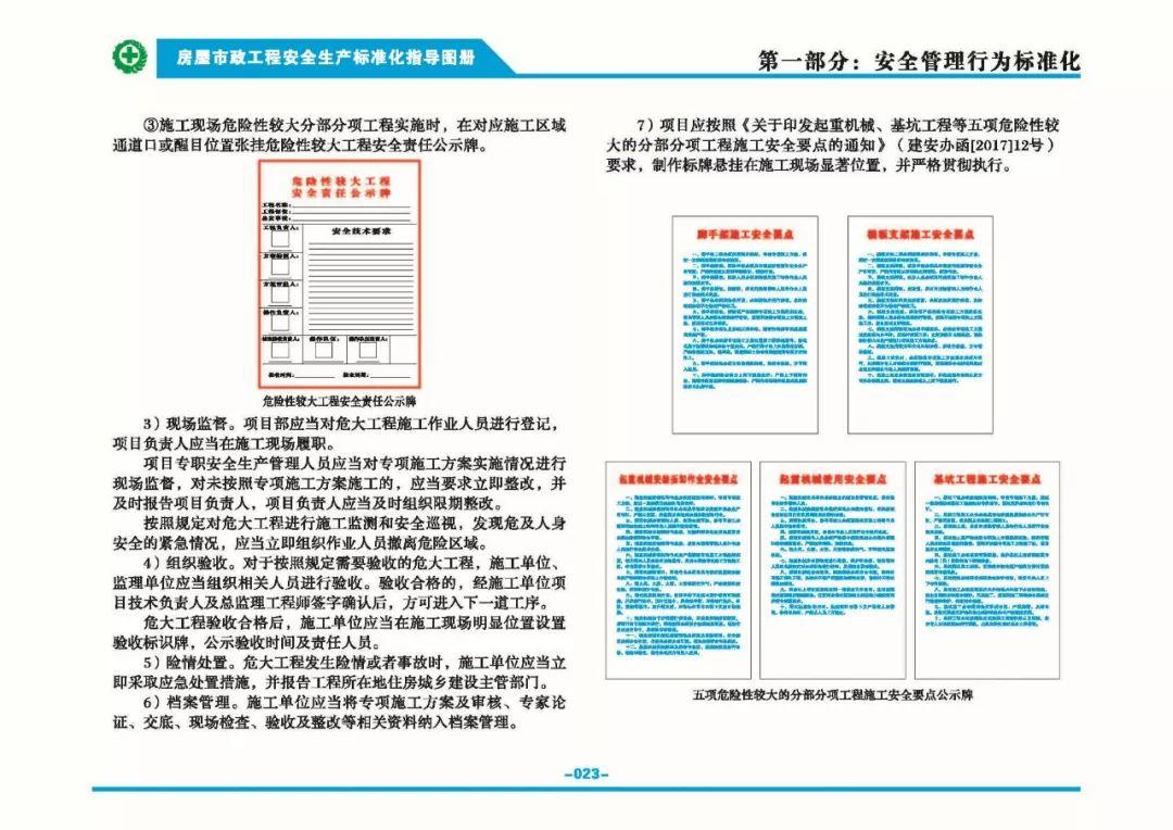 安全生产标准化指导图集-第30张图片-南京九建