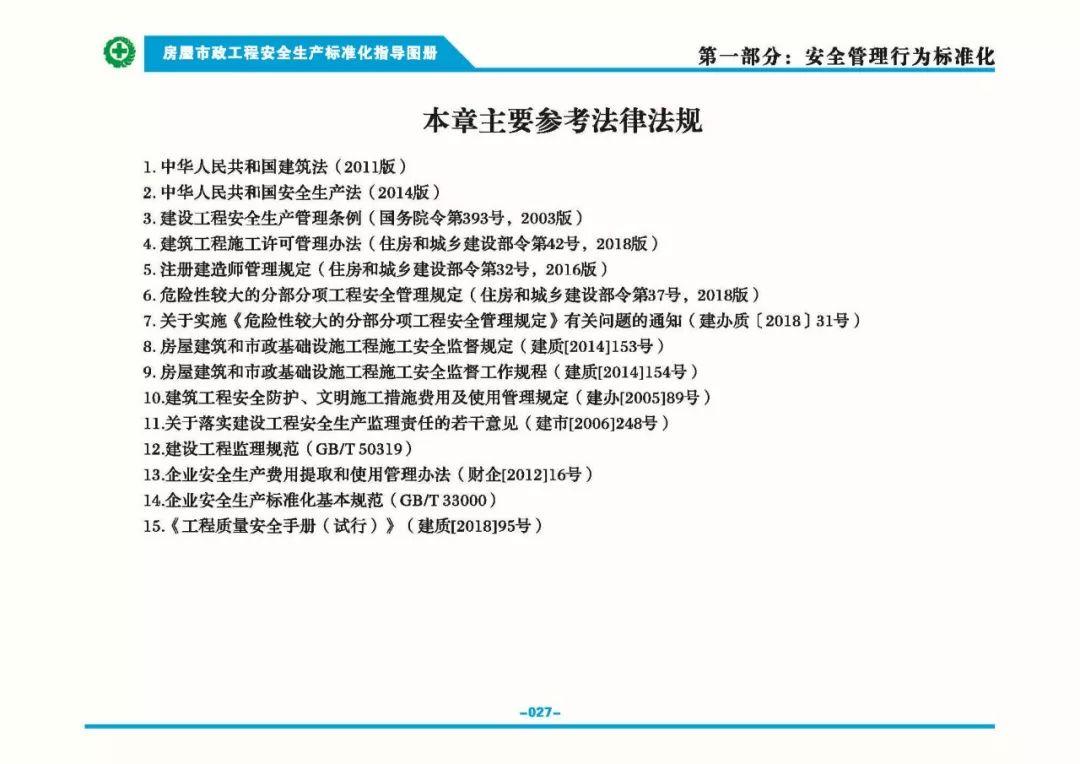 安全生产标准化指导图集-第34张图片-南京九建