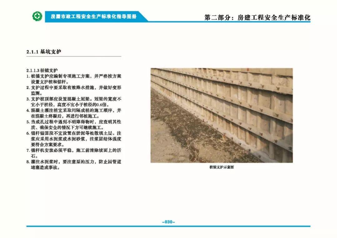 安全生产标准化指导图集-第37张图片-南京九建