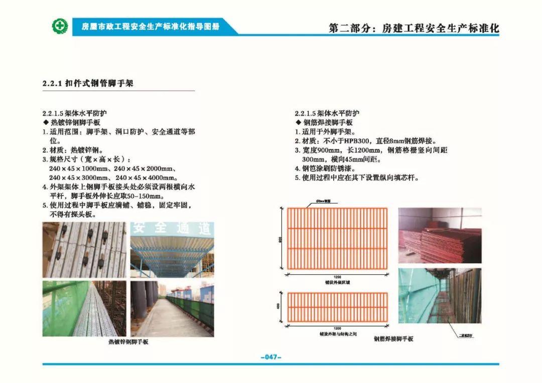 安全生产标准化指导图集-第54张图片-南京九建