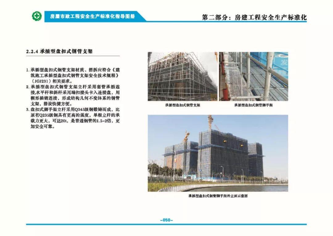 安全生产标准化指导图集-第57张图片-南京九建