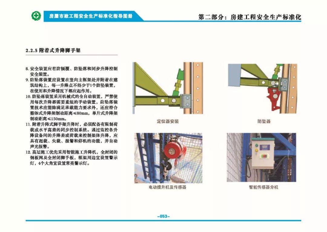安全生产标准化指导图集-第60张图片-南京九建