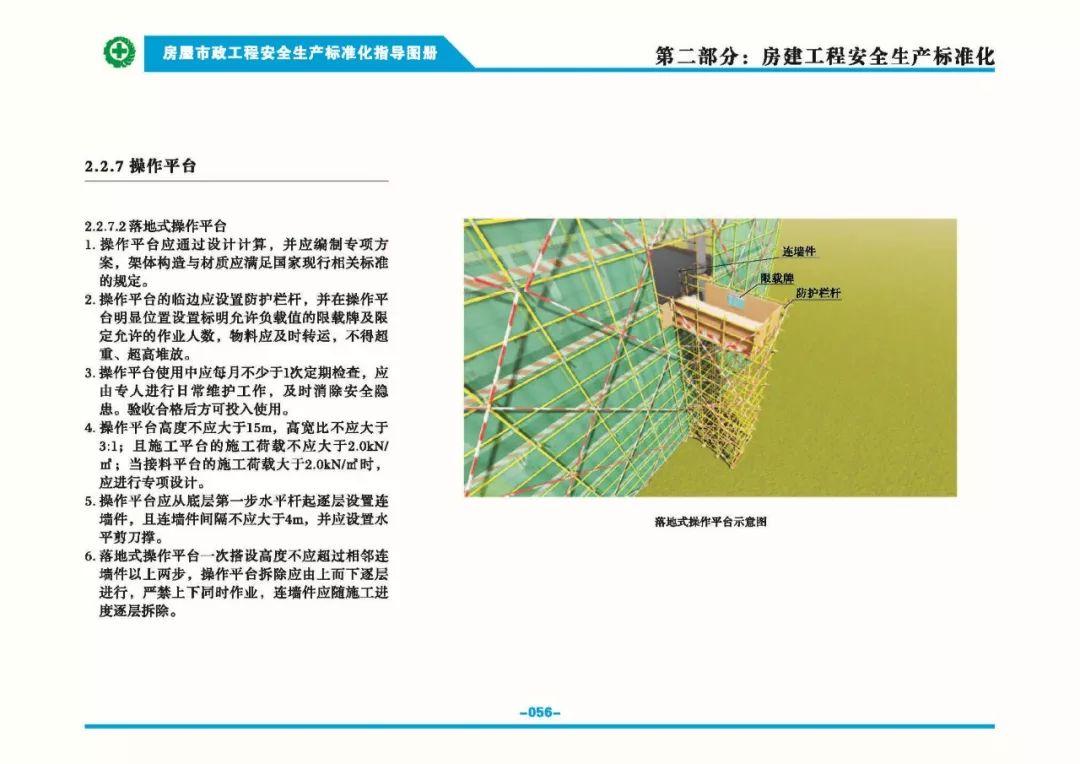 安全生产标准化指导图集-第63张图片-南京九建