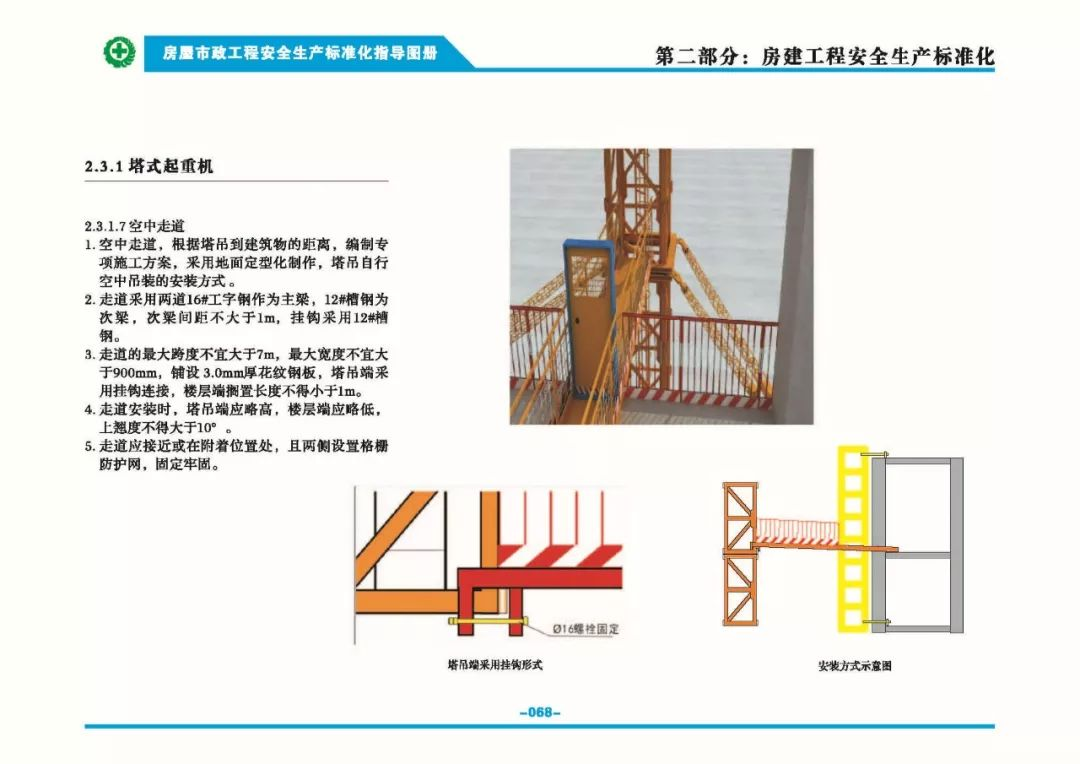 安全生产标准化指导图集-第75张图片-南京九建