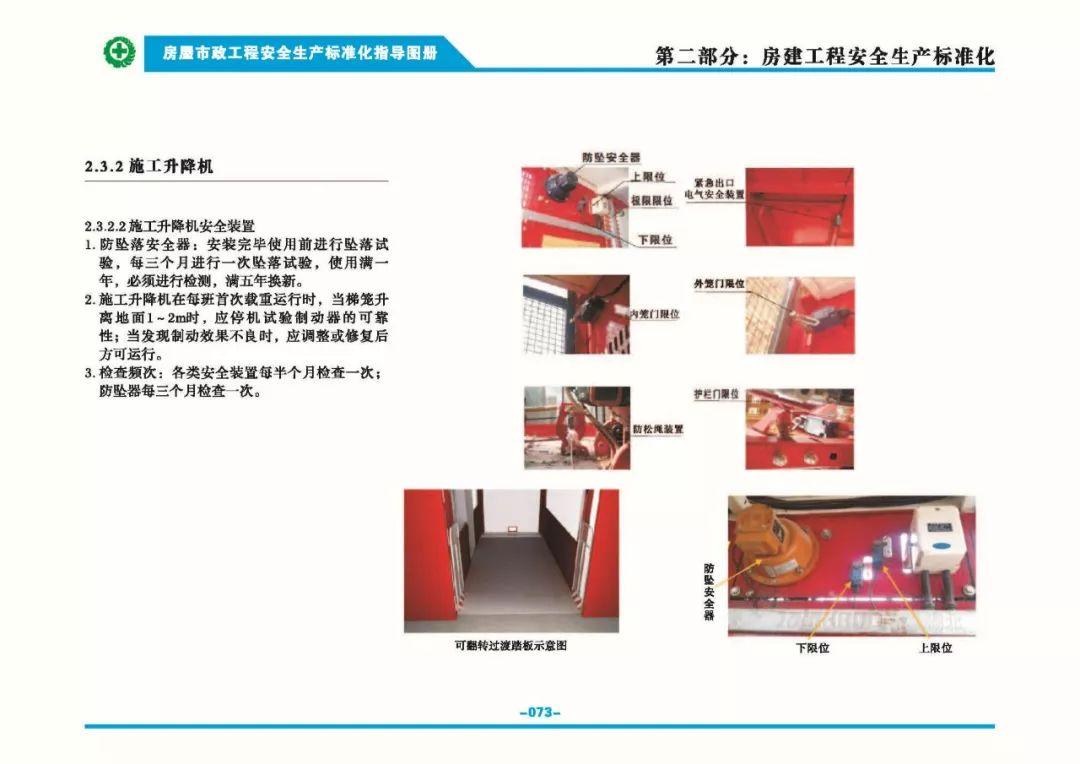 安全生产标准化指导图集-第80张图片-南京九建
