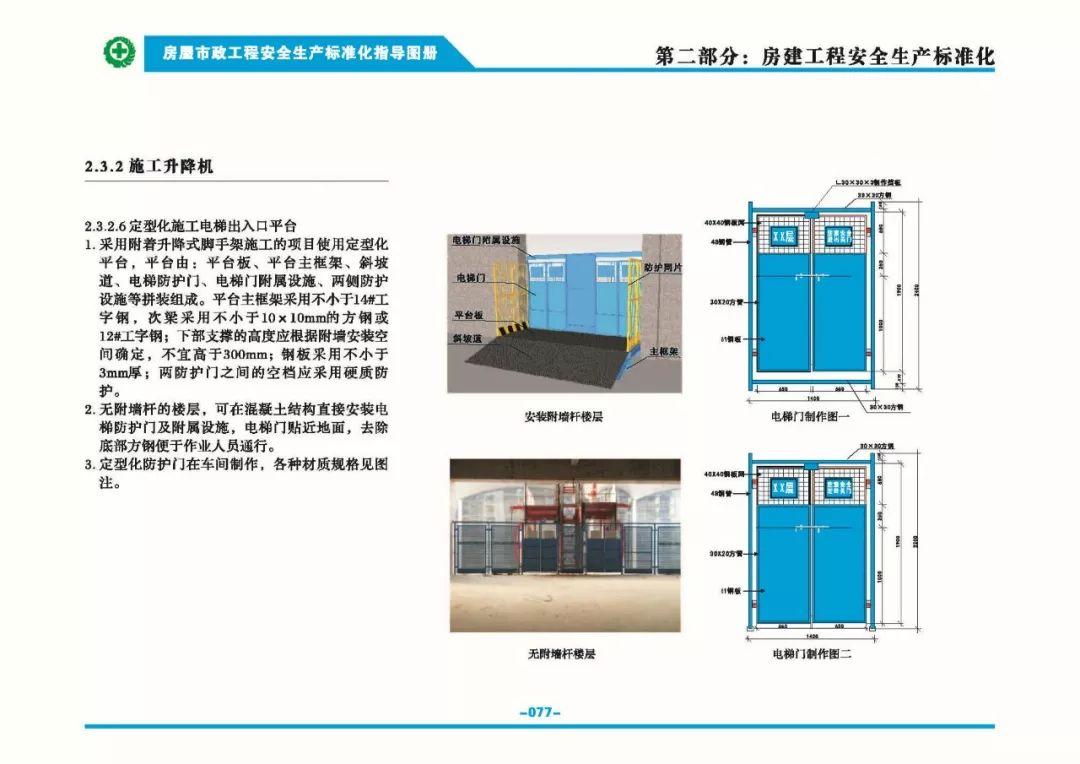安全生产标准化指导图集-第84张图片-南京九建