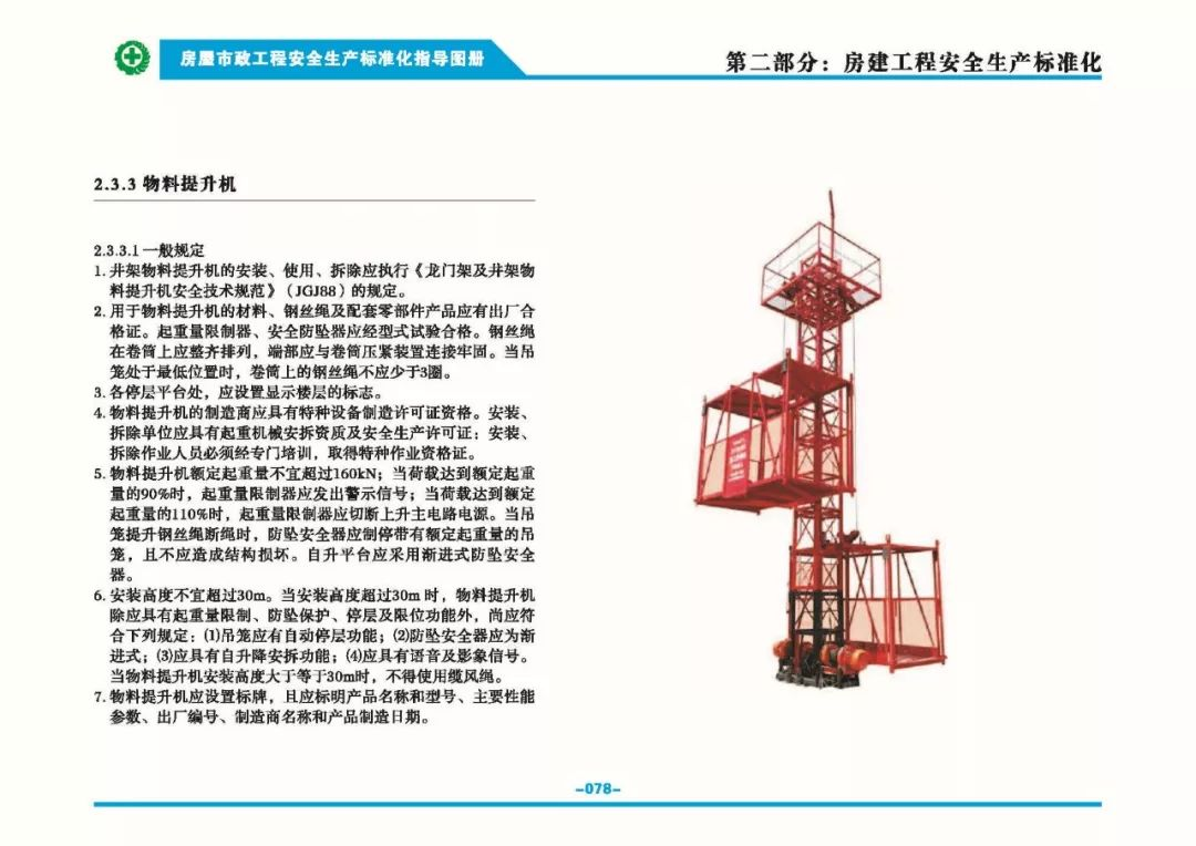 安全生产标准化指导图集-第85张图片-南京九建