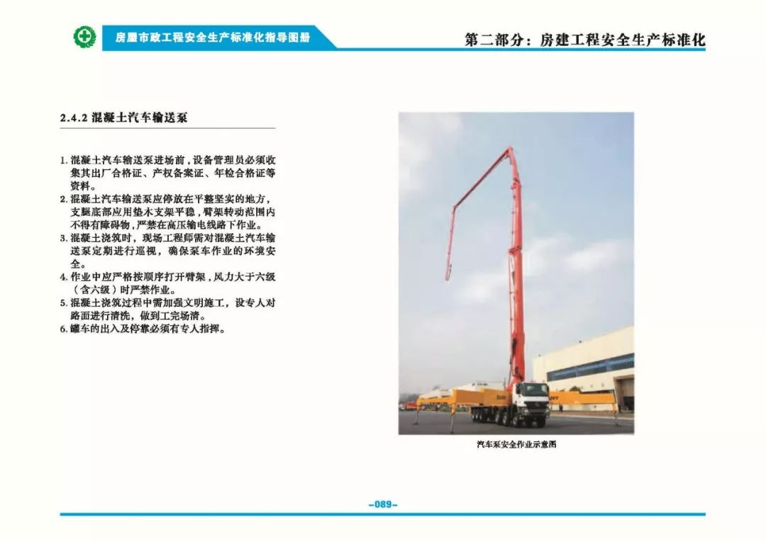 安全生产标准化指导图集-第96张图片-南京九建
