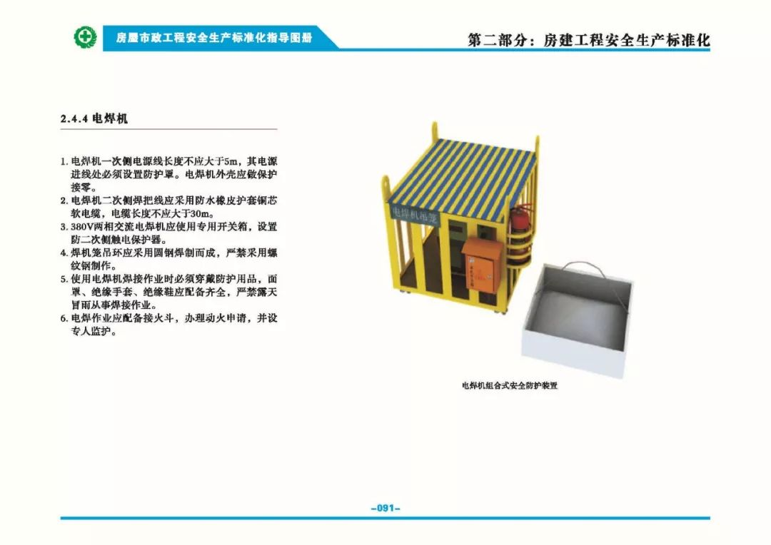 安全生产标准化指导图集-第98张图片-南京九建