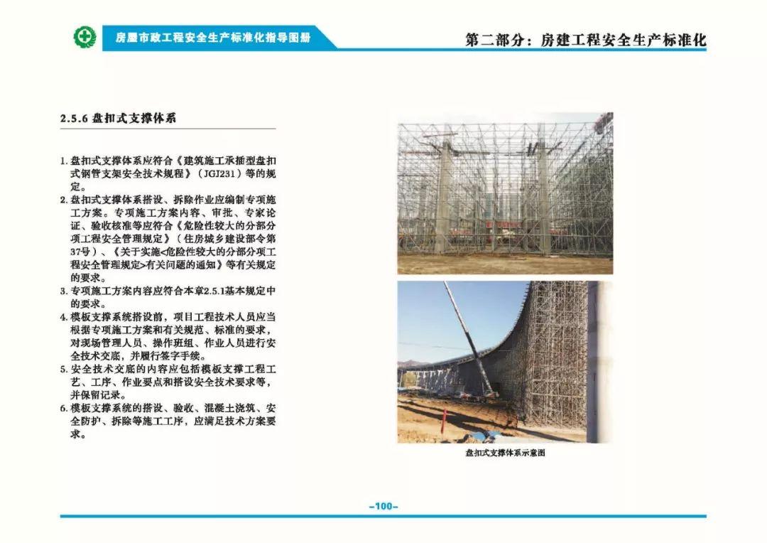 安全生产标准化指导图集-第107张图片-南京九建