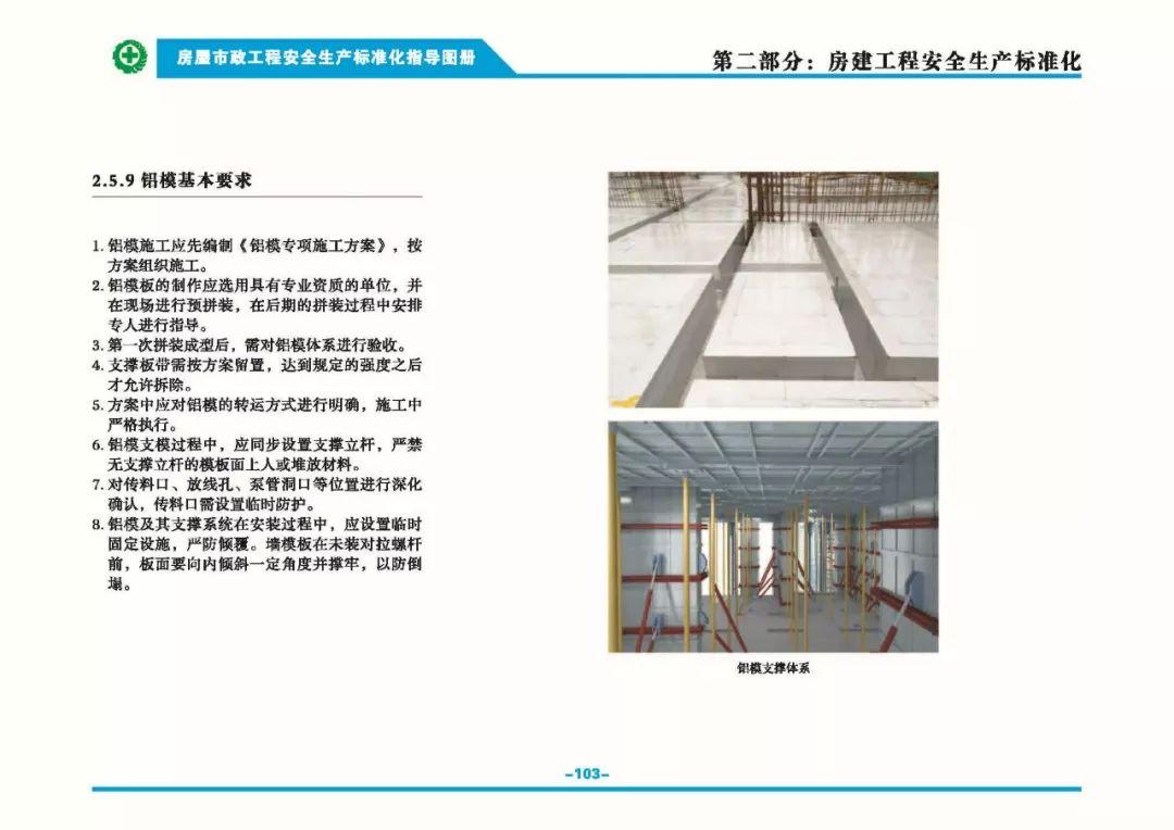 安全生产标准化指导图集-第110张图片-南京九建